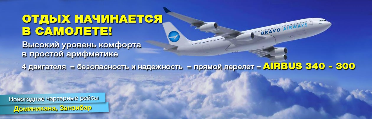 AIRBUS 340 - 300. TPG с Bravo