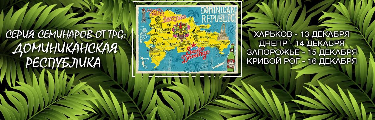 Серия семинаров от TPG. Доминиканская республика.