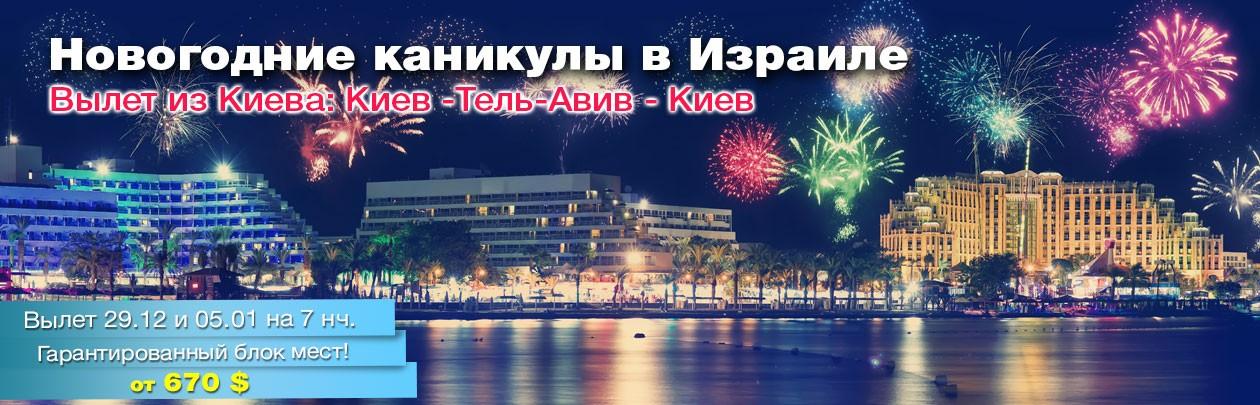 Новогодние каникулы в Израиле с TPG