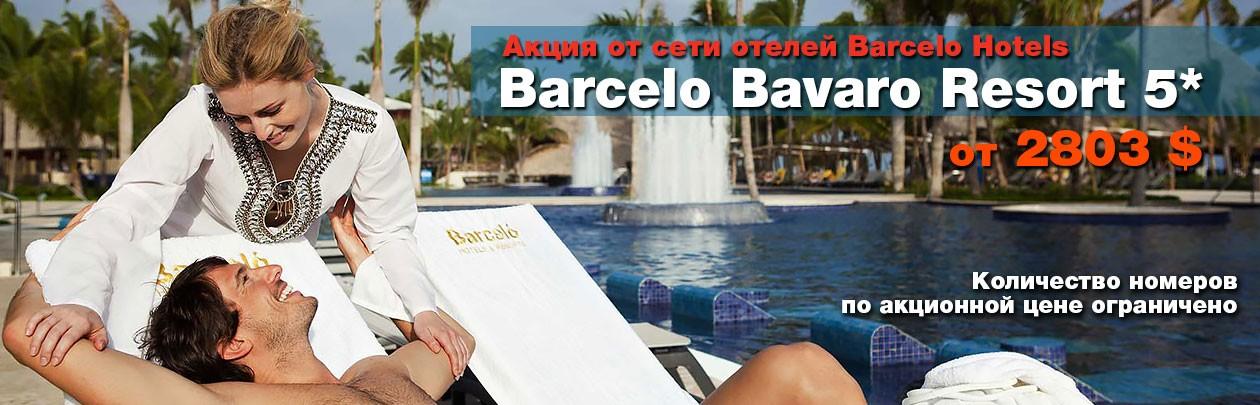 Акции от сети отеле Barcelo Hotels
