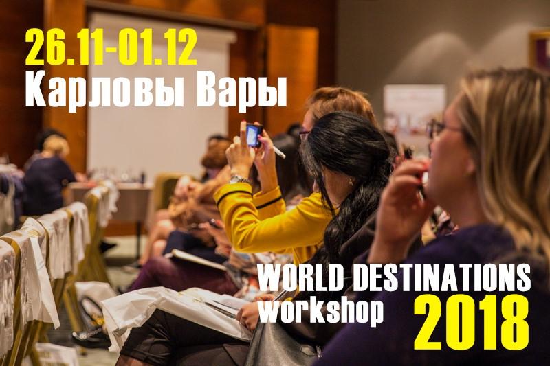 Workshop_Карловы_Вары_2