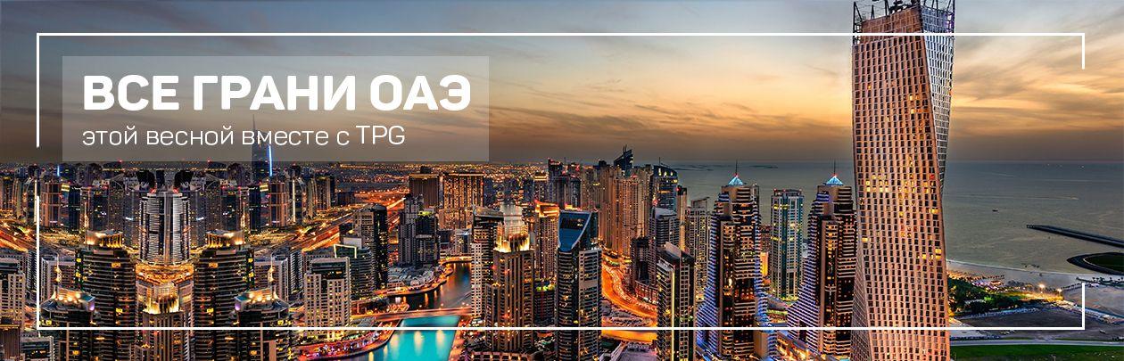 ОАЭ: Мероприятия весны