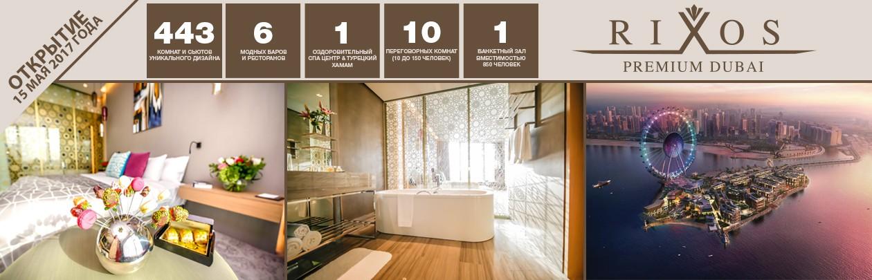 Rixos Premium Dubai от TPG!