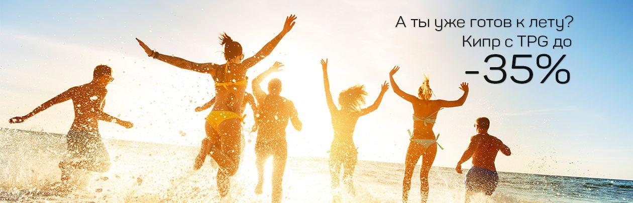TPG удивляет – 29 самых комфортных отелей Кипра по скандально низким ценам!