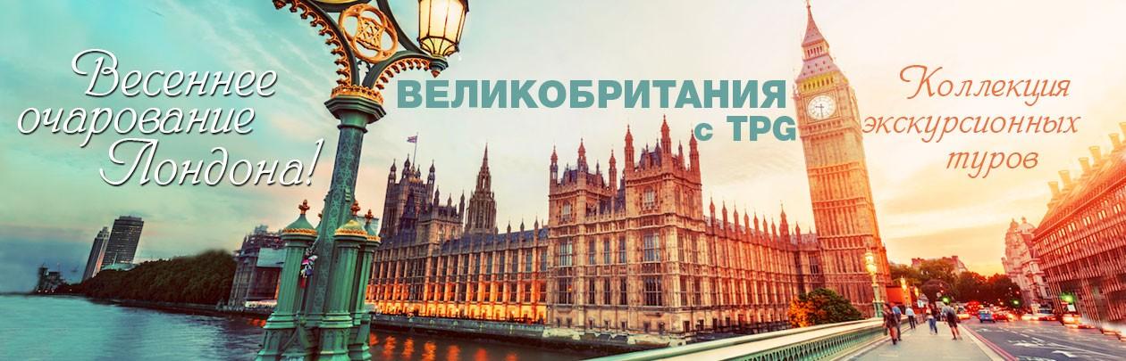 Великобритания с TPG