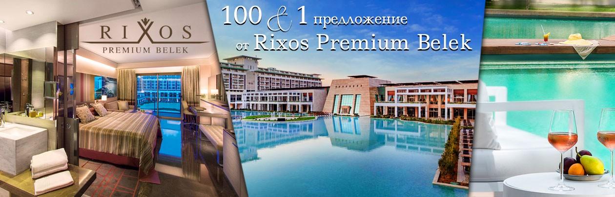 Rixos Premium Belek от TPG!