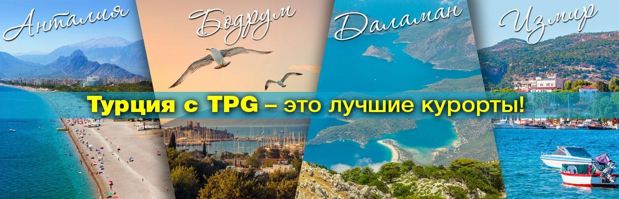Турция с TPG - это лучшие курорты!