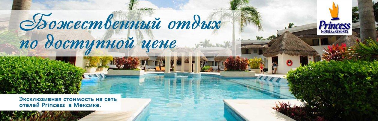 Мексика. Эксклюзивная стоимость на сеть отелей Princess