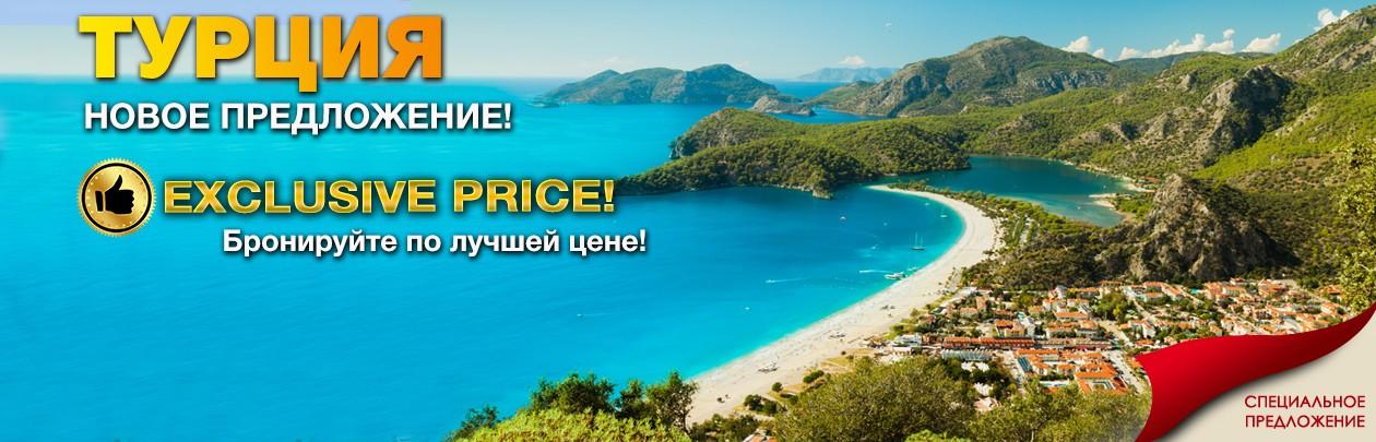 Exclusive Price, Турция