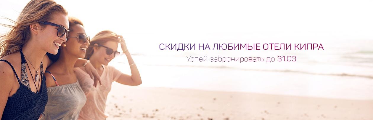 Скидки на любимые отели Кипра от TPG!