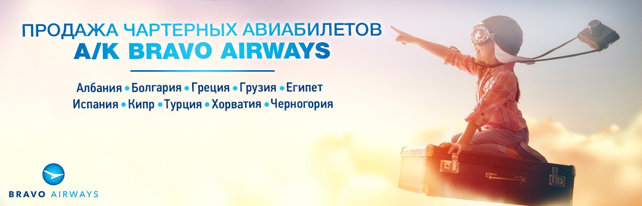 Продажа чартерных авиабилетов а/к Bravo Airways от TPG!