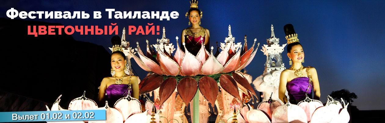 Цветочный фестиваль от TPG!
