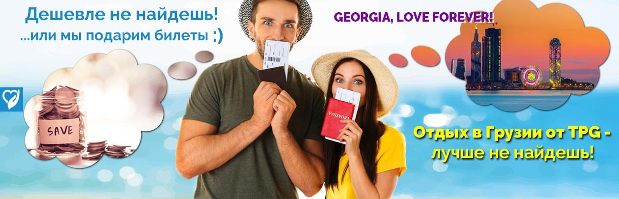 Georgia, love forever! TPG