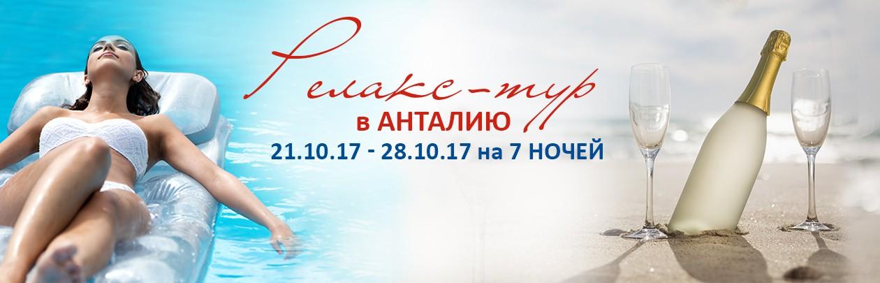 Рекламный тур Турция