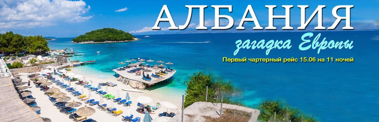 Албания - загадка Европы. Travel Professional Group/