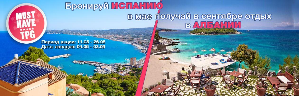 Получи отдых в Албании от TPG!