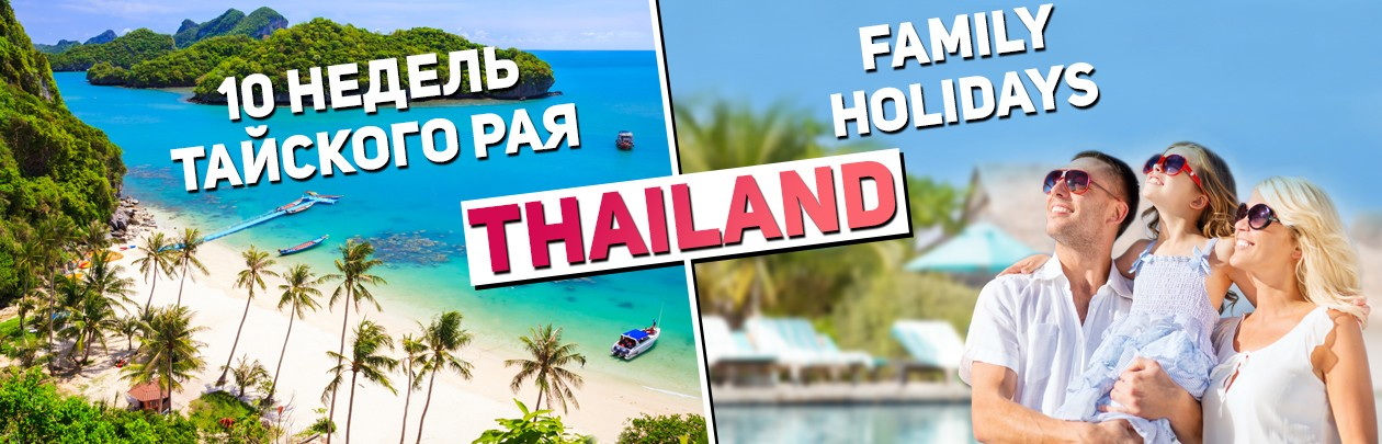 Thailand. Must Have от TPG!
