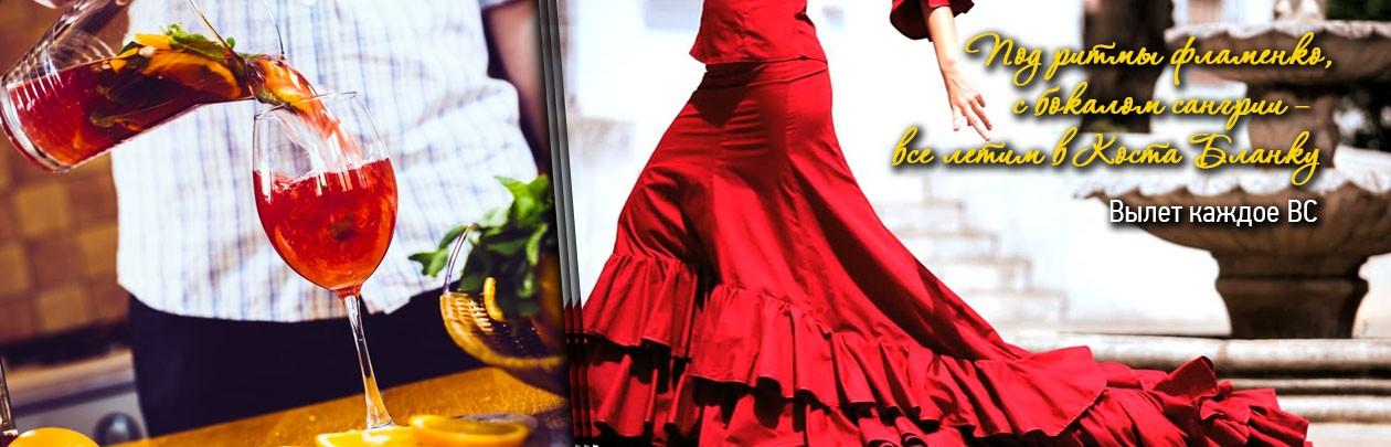 Под ритмы фламенко, с бокалом сангрии – все летим в Коста Бланку