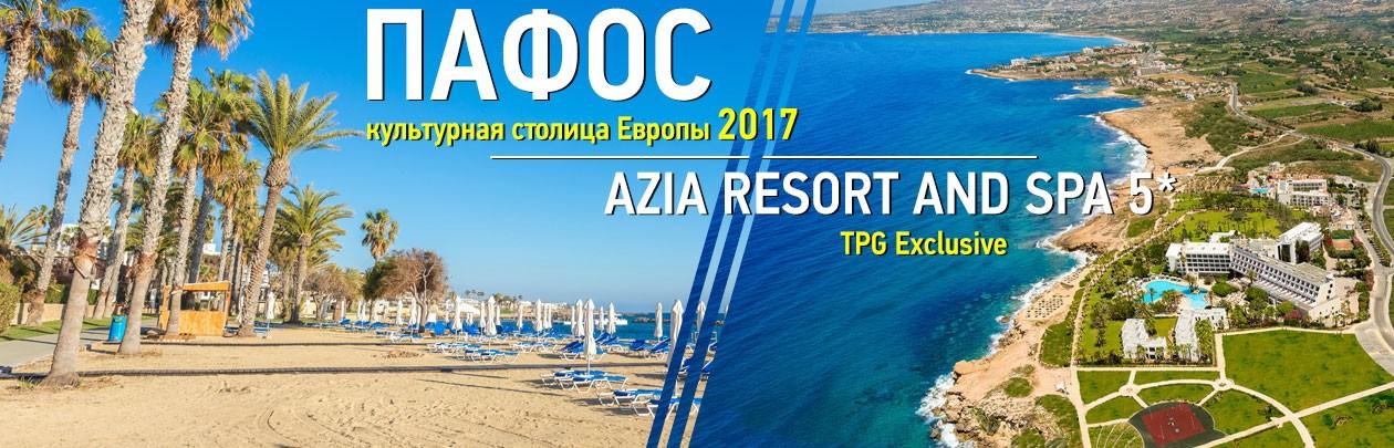 Пафос - культурная столица Европы 2017. Кипр от TPG!