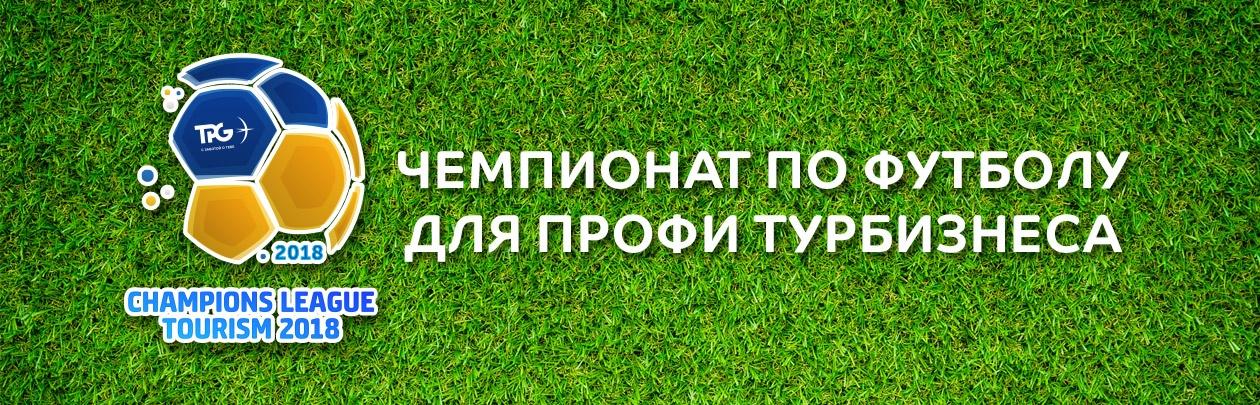 Чемпионат по футболу для профи турбизнеса