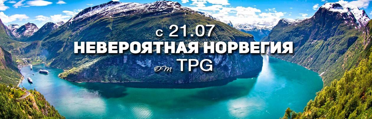 Невероятная Норвегия от TPG!