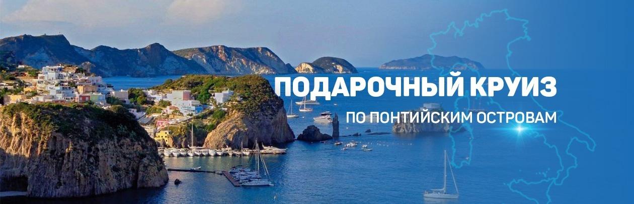 Понтийские острова