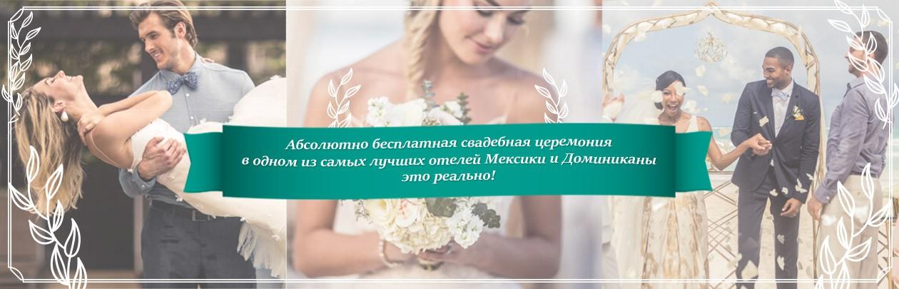 Бесплатная свадебная церемония