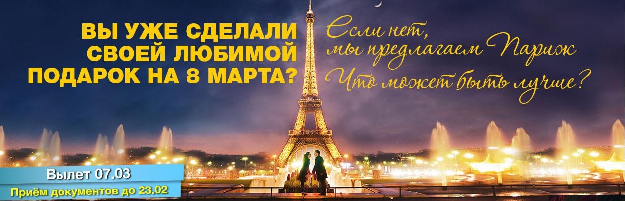 Франция - страна романтики! Только c TPG!
