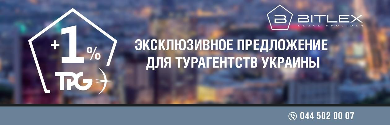 Эксклюзивное предложение для турагентств Украины от TPG