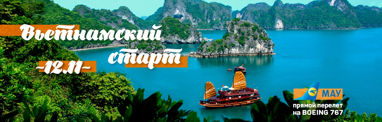 Вьетнамский старт