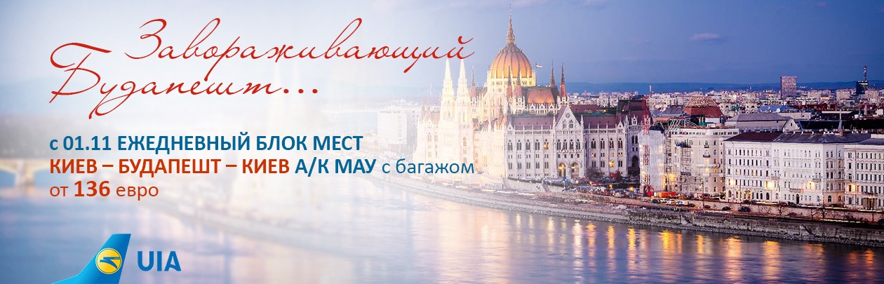 Венгрия.Будапешт