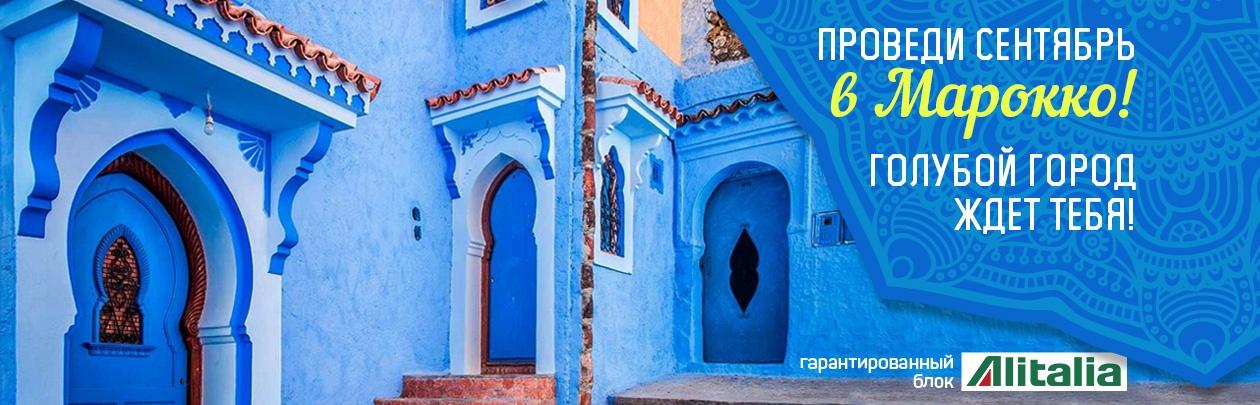 Проведи сентябрь в Марокко!