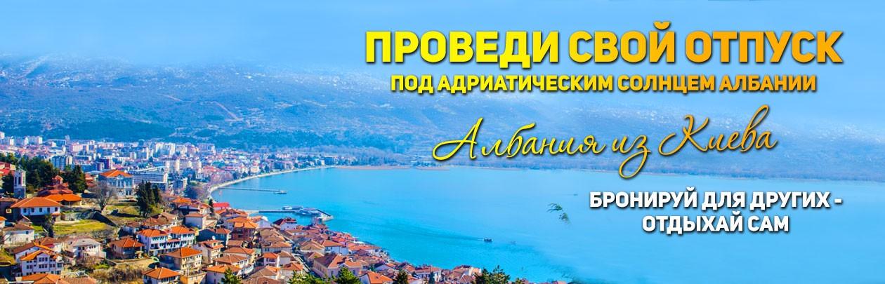 Албания от TPG!