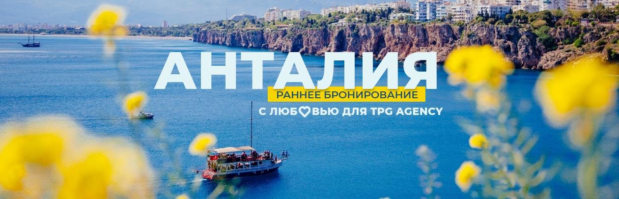 Анталия: с любовью для TPG Agency