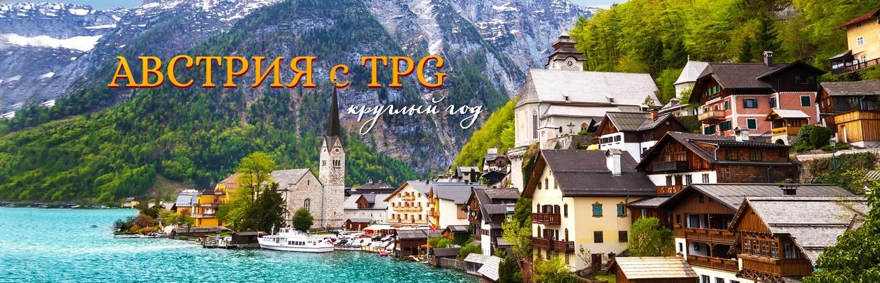 Австрия с TPG!