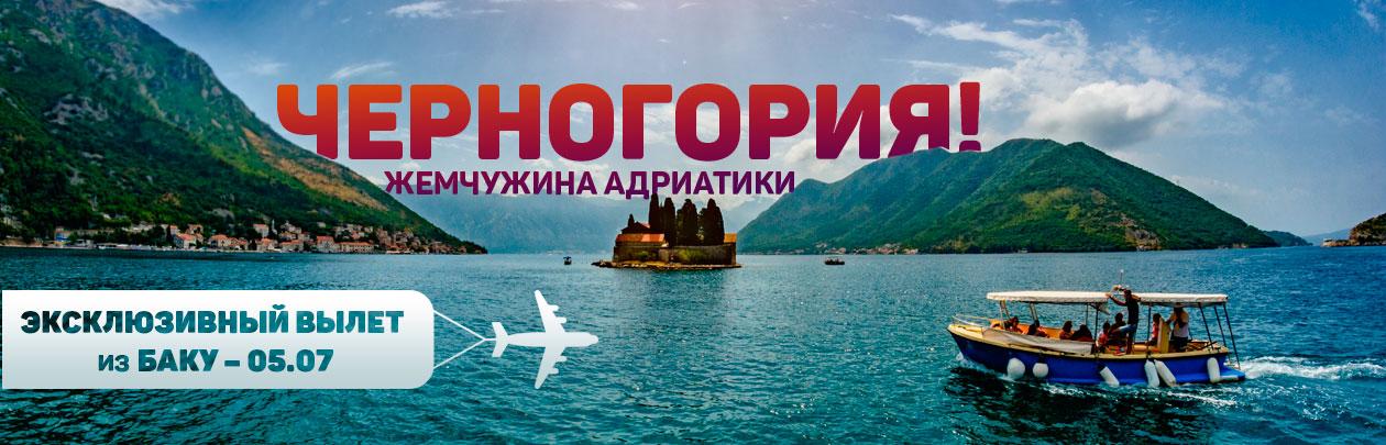 Черногория! Жемчужина Адриатики
