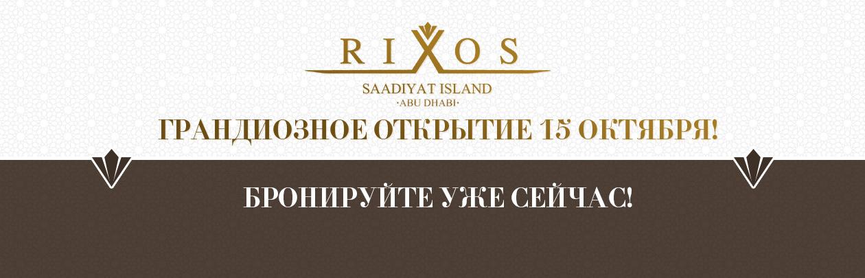 Rixos Saadiyat Island
