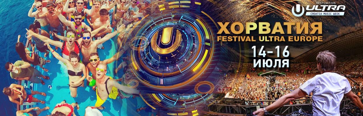 Festival Ultra Europe. Хорватия от TPG!