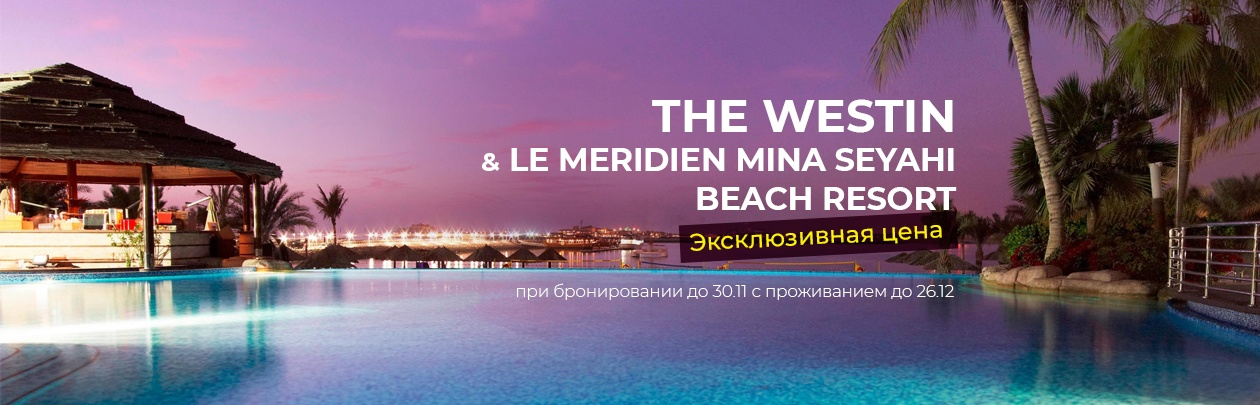 ОАЕ The Westin Mina Seyahi
