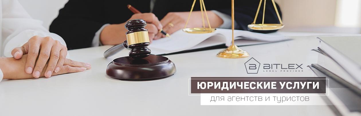 Юридические услуги для агентств и туристов