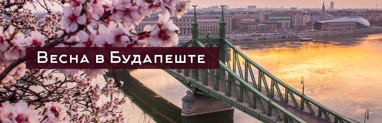 Весна в Будапеште