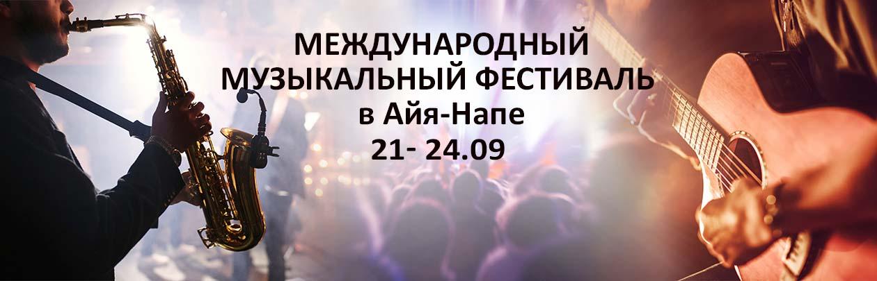 Международный музыкальный фестиваль в Айя-Напе