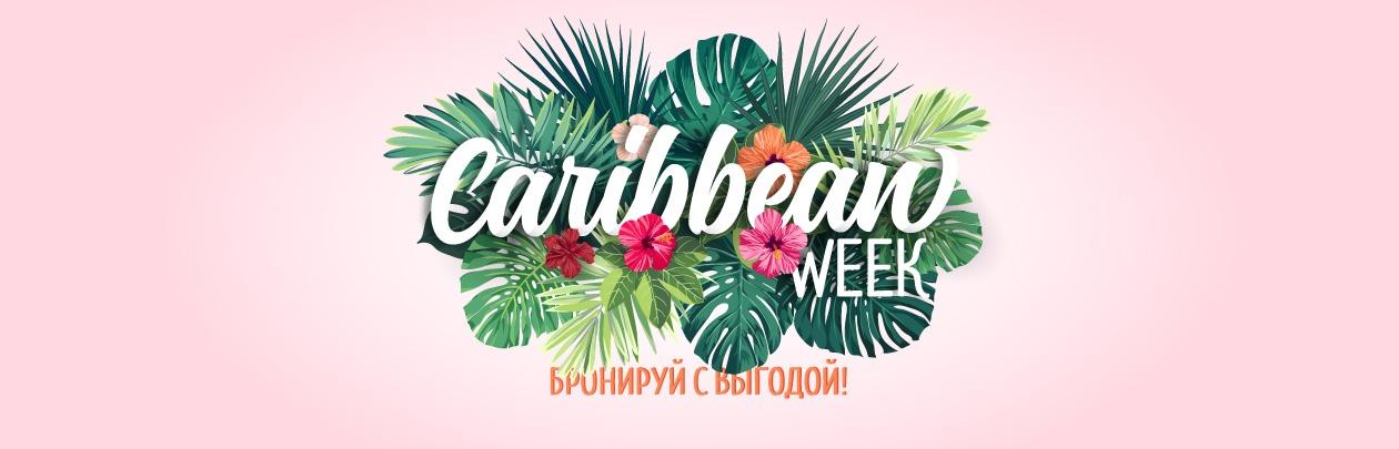 Карибская неделя