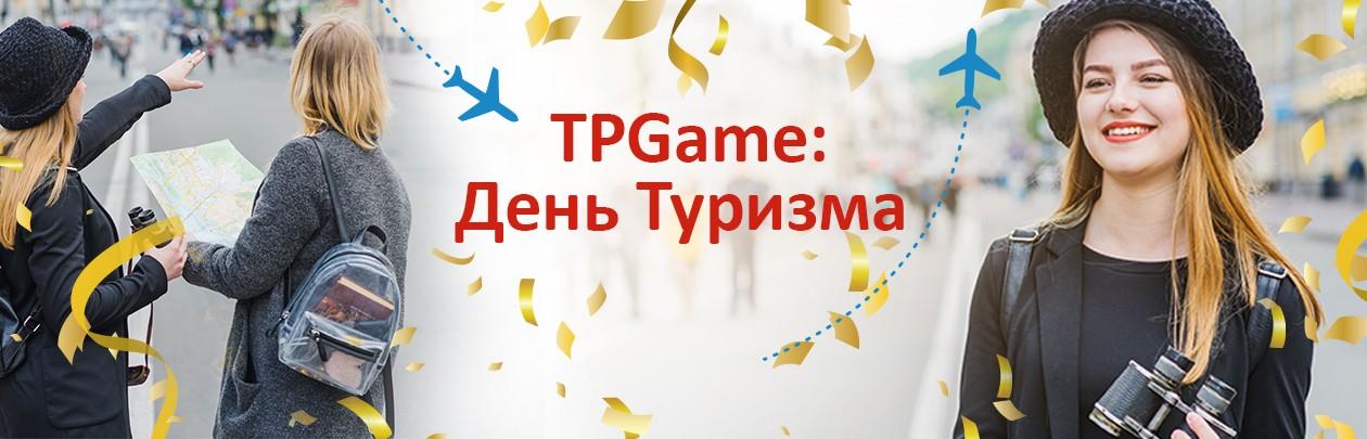 TPGame