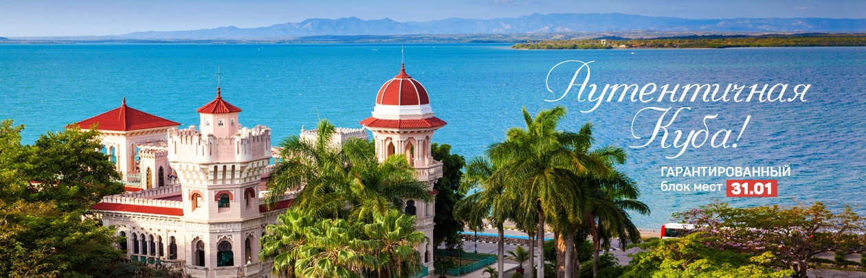 Аутентичная Куба