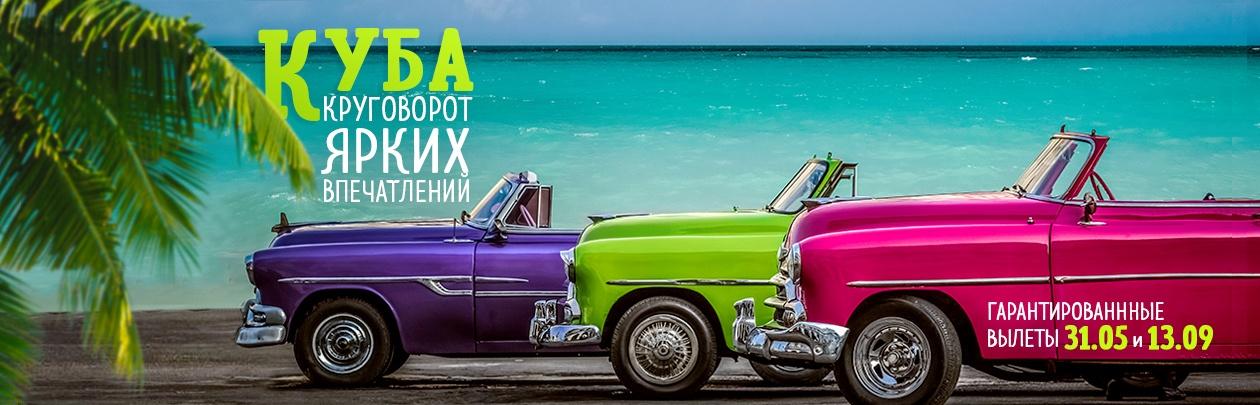 Куба. Круговорот ярких впечатлений