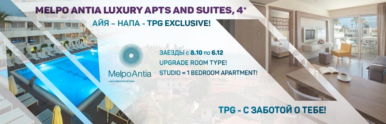 Melpo Antia Luxury Apts And Suites