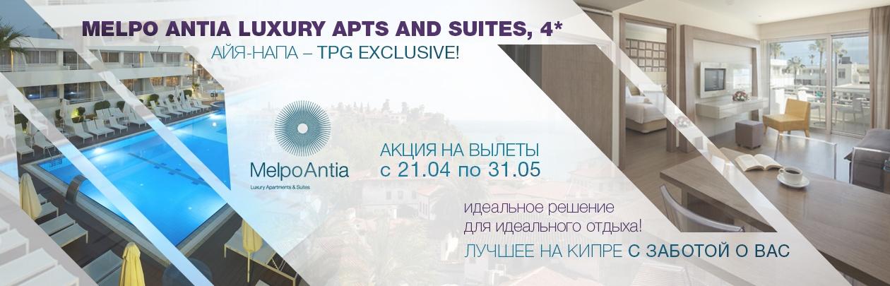 Cупер акция с сетью отелей Louis Hotels