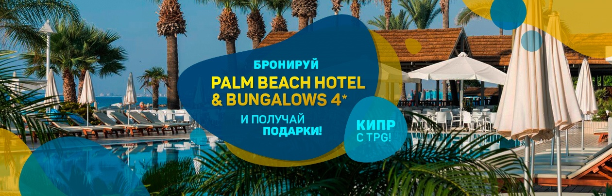Кипр - Palm Beach Hotel & Bungalows