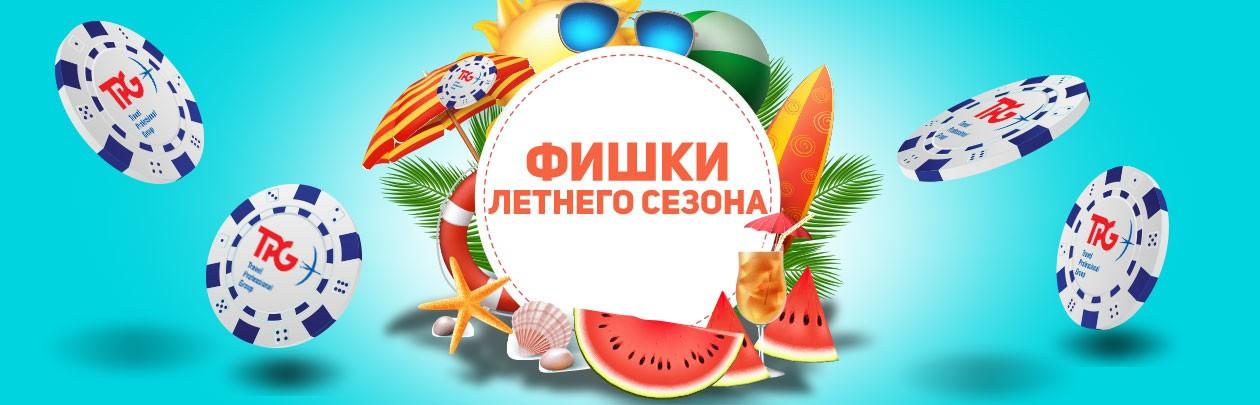 TPG - ФИШКИ ЛЕТНЕГО СЕЗОНА